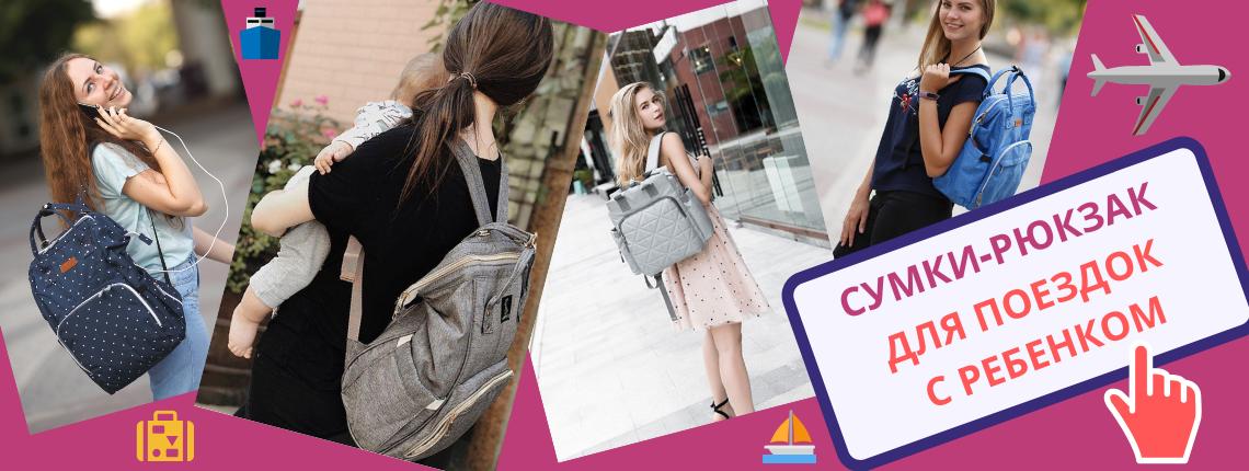 сумки-рюкзак для поездок с ребенком