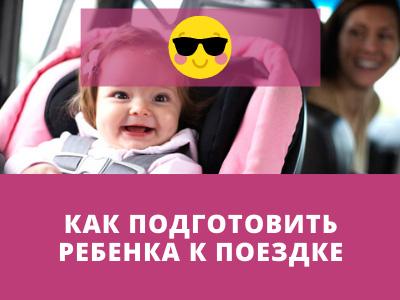 Как подготовить ребенка к поездке на поезде, самолете или машине?