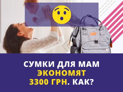 Почему лучше выбрать оригинальную сумку или рюкзак для мам?
