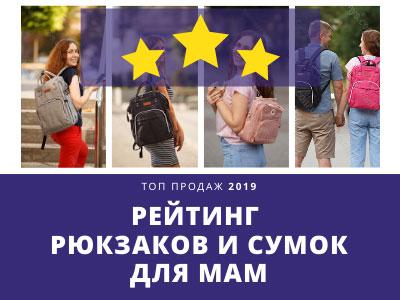 Рейтинг рюкзаков и сумок для мам - Топ продаж за 2019 год