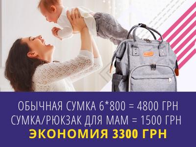 оригинальные сумки и рюкзаки для мам